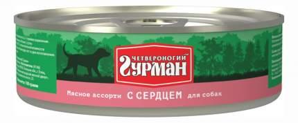Консервы для собак Четвероногий Гурман Мясное ассорти, сердце, 100г