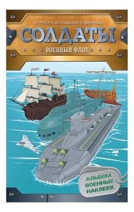 Книжка Росмэн Военный Флот