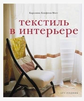 Книга Клифтон-Могг К, Текстиль в интерьере