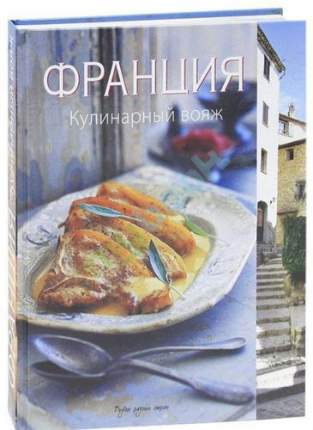 Книга Франция, кулинарный Вояж