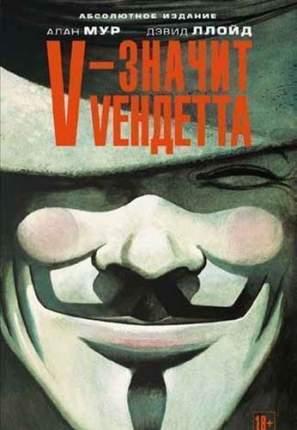 Графический роман V – значит Vендетта