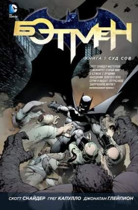 Бэтмен, Книга 1, Суд Сов
