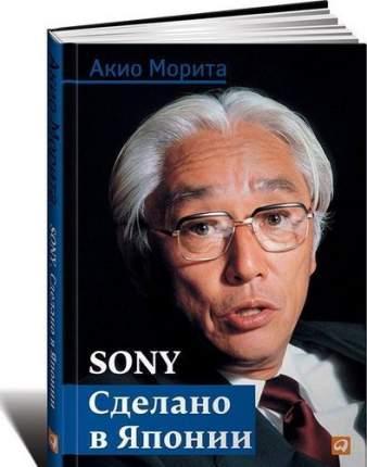 Книга Sony. Сделано В Японии