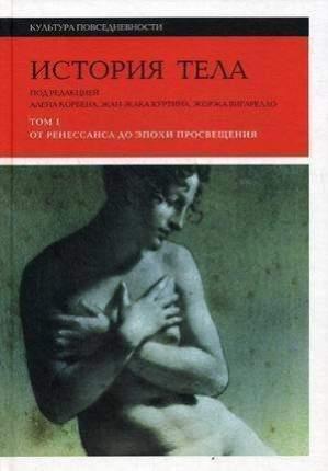 Книга История тела: Том 1, От Ренессанса до эпохи Просвещения