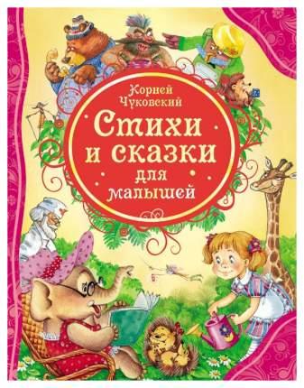 Книга Росмэн Чуковский к.И Стихи и Сказки для Малышей