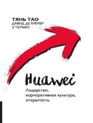 Huawei : лидерство, корпоративная культура, Открытость