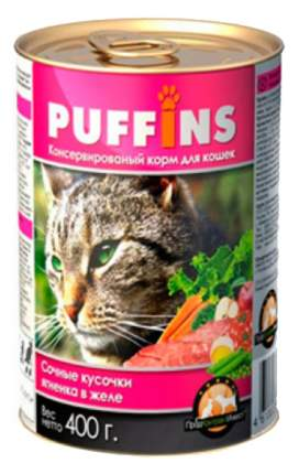 Консервы для кошек Puffins, ягненок, 20шт, 400г