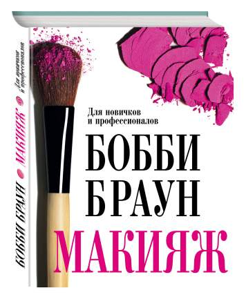 Бобби Браун, Макияж: для Новичков и профессионалов