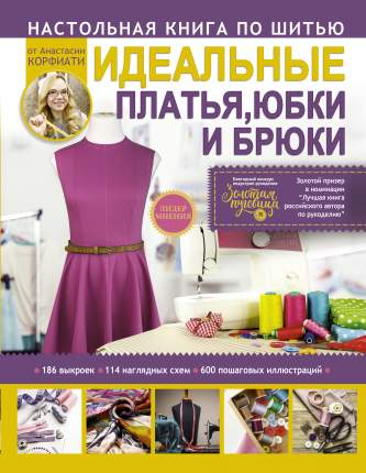 Техники Шитья: платья, Юбки, Брюки