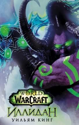 World Of Warcraft, Иллидан