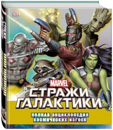 Книга Эксмо «Marvel. Стражи Галактики. Полная энциклопедия космических изгоев»