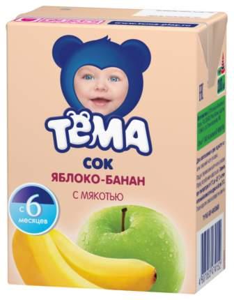 Сок Тёма Яблоко-банан с мякотью с 6 мес 200 мл