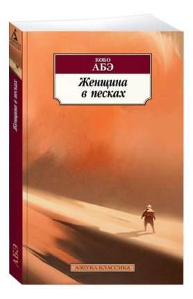 Женщина в песках: роман