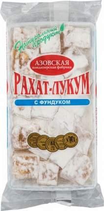Рахат-лукум Азовская кондитерская фабрика с фундуком 300 г