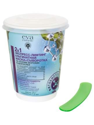 Маска для лица Eva Esthetic Маска альгинатная и сыворотка 2в1 экспресс-лифтинг