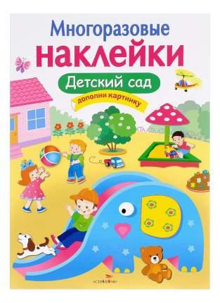 Стрекоза Многоразовые наклейки: Детский Сад