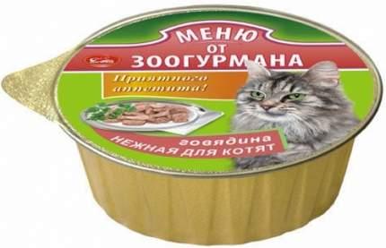 Консервы для котят ЗООГУРМАН Меню от Зоогурмана, говядина, 10шт, 125г