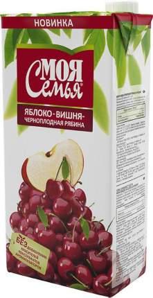 Нектар Моя Семья  яблоко-вишня-черноплодная рябина 2 л