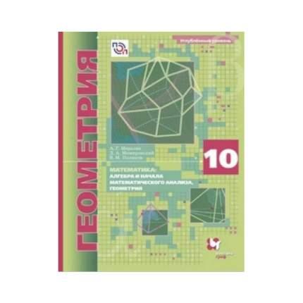 Мерзляк, Математика, Геометрия, 10 кл, Учебное пособие, Углубленный уровень, (ФГОС)