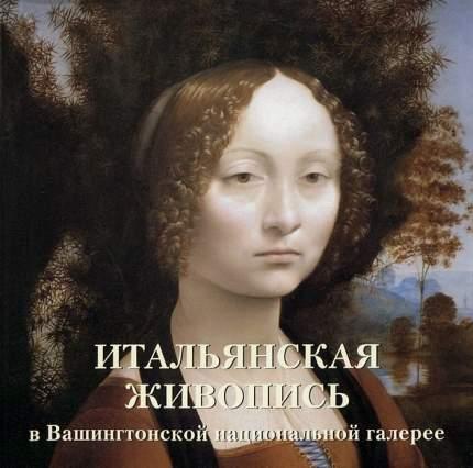Книга Итальянская живопись в Вашингтонской национальной галерее