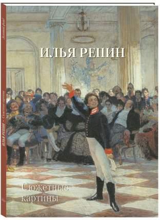 Книга Илья Репин. Сюжетные картины