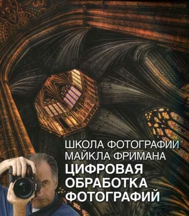 Книга Школа фотографии Майкла Фримана. Цифровая обработка фотографии