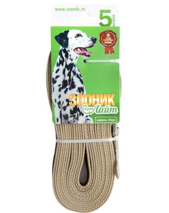 Поводок для собак Зооник Лайт, капроновый с латексной нитью, бежевый, 5м, 20мм