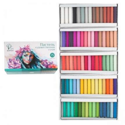 Пастель художественная сухая, 75 цветов