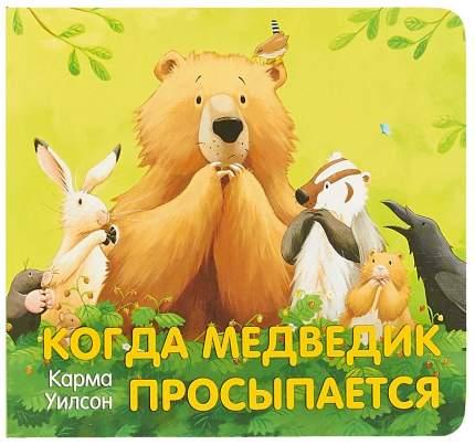 Когда Медведик просыпается