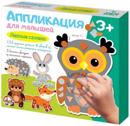 Набор для творчества Десятое Королевство Аппликация для малышей Лесные жители 4 цв 152 эл