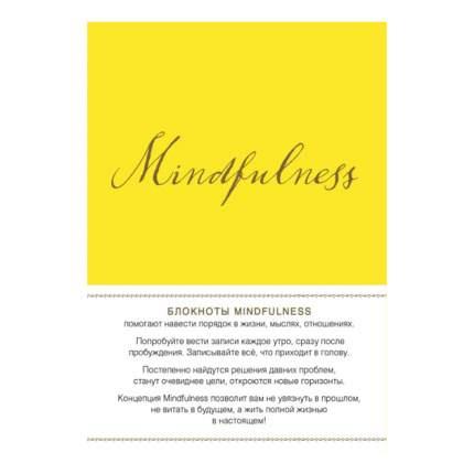 Mindfulness, Утренние Страницы (Лимон) (Скругленные Углы) (Арте)