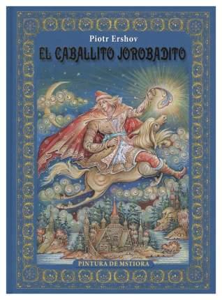 Книга Медный всадник. El caballito Jorobadito