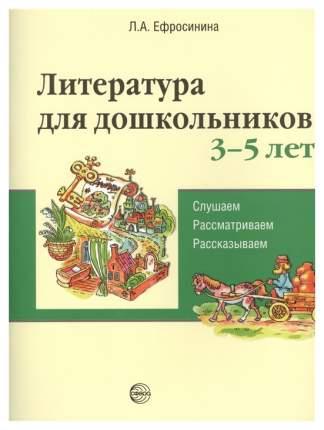 Сфера тц литература для Дошкольников 3–5 лет, Слушаем.Рассматриваем.Рассказываем.У...