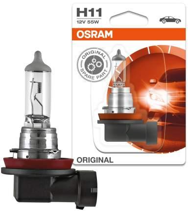 H11 12v (55w) Лампа  [Блистер 1шт.] OSRAM арт. 64211-01B