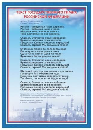 """Тематический плакат """"Гимн Российской Федерации"""""""