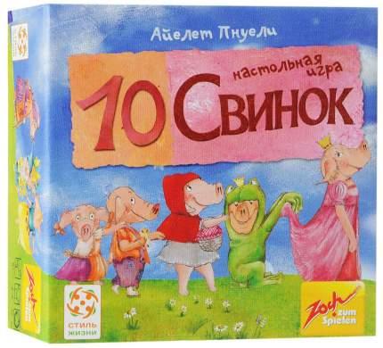 Настольная игра Zoch 10 Свинок БП000008597