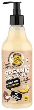 Гель для душа Planeta Organica Skin Super Food No stress 500 мл