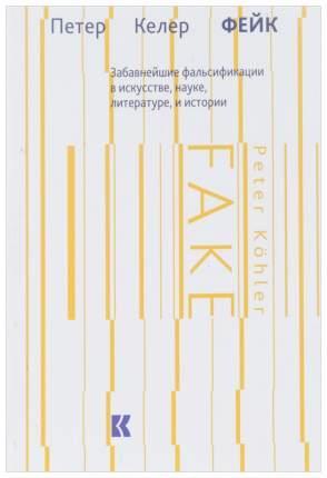 Книга Фейк: Забавнейшие фальсификации вискусстве, науке, литературе иистории, Петер К...