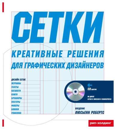 Книга Сетк и креативные Решения для Графических Дизайнеров + компакт-Диск...