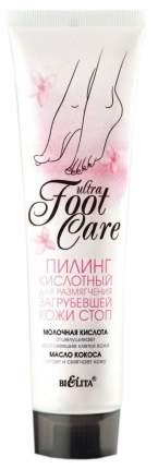 Пилинг для ног Белита Ultra Foot Care для размягчения загрубевшей кожи стоп 100 мл