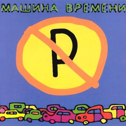 """Аудио диск Машина Времени """"Машины Не Парковать"""""""