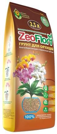 Грунт для орхидей влагосберегающий стерильный ZeoFlora, 2,5 л
