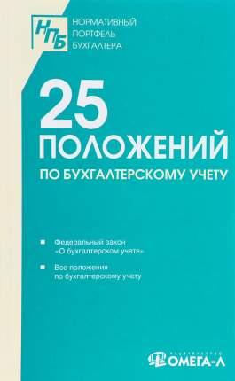 Книга 25 положений по Бухгалтерскому Учету