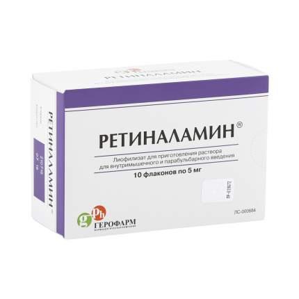 Ретиналамин лиофилизат 5 мг 10 шт.