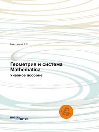 Геометрия и Система Mathematica, Учебное пособие