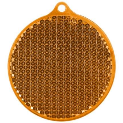 Светоотражатель пешеходный Круг, Оранжевый