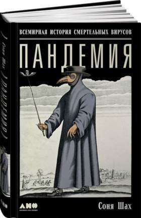 Книга пандемия