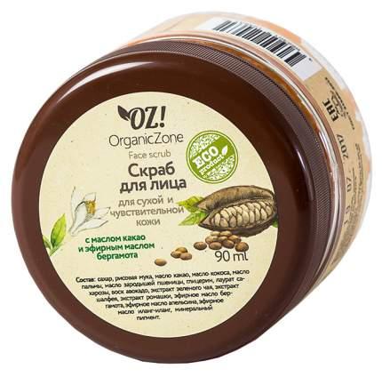 Скраб для лица OZ! OrganicZone Для сухой и чувствительной кожи 90 мл