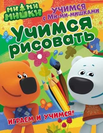 Учимся С Ми-Ми-Мишкам и Учимся Рисовать. Nd Play Развивающая книга