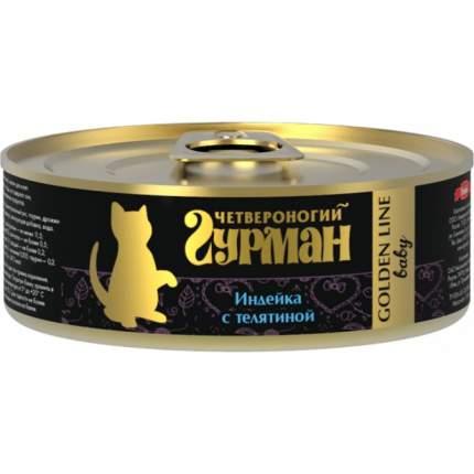 Консервы для котят Четвероногий Гурман Golden line, индейка, телятина, 100г